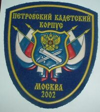 RUSSIAN PATCHES-MOSCOW PETROVSKY MILITARY SCHOOL