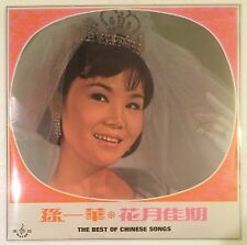 Sealed Chinese Oldies The best of Chinese Songs 孫一華 花月佳期 12吋美亞未開封黑膠唱片