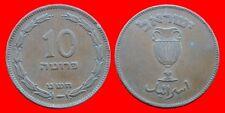 10 PRUTAH 1949 COBRE MBC ISRAEL-0634MBC