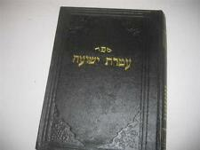Hebrew ATERET YESHUA on Moadim by Rabbi Yehoshua Horowitz of ZIKOV עטרת ישועה