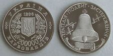 Ukraine 200000 Karbovantsiv 1996 p21 pp/ proof
