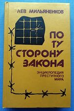 1992 Russian Book Art Criminal Tattoo Prisoners Prison Soviet Militia Police