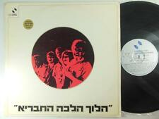 """And Thus They Went Along""- Made in Israel SP 31002- Russian / Hebrew Songs  EX"