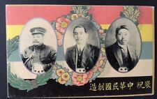 China Sun Yat Sen old post cards