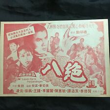 Hong Kong Chinese kung fu movie flyer THE EIGHT PEERLESS TREASURES  Hsu Feng