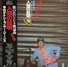 LISTEN ! TAKESHI TERAUCHI / Proof Of The Man ! with OBI YUJI OHNO OST SKW-115/6