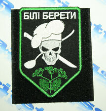 """PATCH UKRAINE ARMY: MILITARY COOK """"WHITE BERET"""" SKULL"""