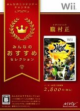 USED Oboro Muramasa (Minna no Susume Selection) Japan Import Nintendo Wii