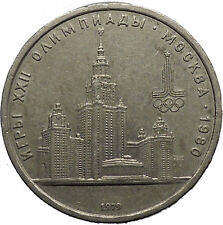 1980 XXII Summer Olympics Moscow Russian Soviet Union CCCP 1 Rouble Coin i44530