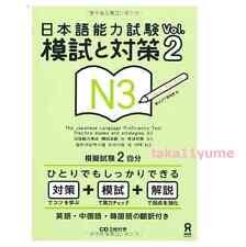 JLPT N3 Practice Exams & Strategies N3 w/CD Vol2 Detailed Explanation in English