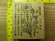 Rubber Stamp Poppy Flower Asian Symbols Collage Stampa Rosa Stampinsisters #3341