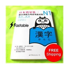 N1 JLPT -  Kanji book Nihongo So-matome for Japanese language proficiency test