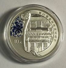 2008 China Courtyard 10 Yuan 1 oz Silver Proof Beijing Olympic Games Coin