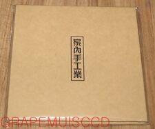 M&D SUPER JUNIOR HEECHUL TRAX 가내수공업 1ST MINI ALBUM CD & FOLDED POSTER SEALED