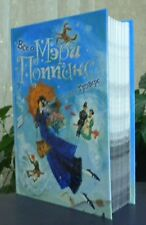 NEW Всё о Мэри Поппинс П.Трэверс Russian Kids Book 640pg All About Mary Poppins