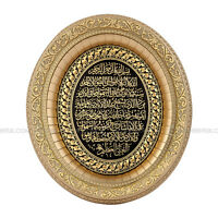 Ayat Al Kursi Gold Black Islamic Wall Hanging Frame Turkish 31x36cm Eid Gift
