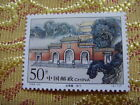 Nice Chinese Stamp For Your Collection - YAN DI LING WU MEN