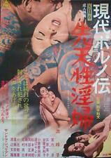 INSATIABLE Japanese B2 movie poster SEXPLOITATION REIKO IKE SANDRA JULIEN SUZUKI