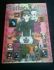 Gothic & Lolita Bible Vol.7 Japanese Cosplay Fashion Magazine Book Mark Ryden