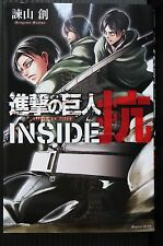 "JAPAN Shingeki no Kyojin(Attack on Titan) Guide book: INSIDE ""Kou"""