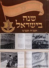 1949 Israel PHOTO BOOK First INDEPENDENCE Jewish 1947 UN PARTITION MAP Zahal IDF