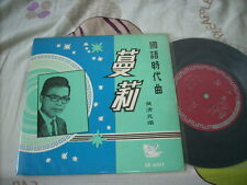 "a941981 黃清元 Molly 蔓莉 7"" EP Wong Ching Yian SE4587 Swan Records"