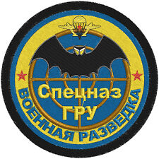 Patches Russian Military(Military Intelligence, The GRU)