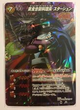 Toriko Miracle Battle Carddass TR06-85 MR