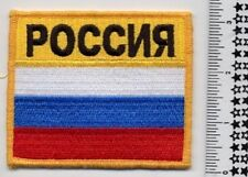 EMBROIDERED RUSSIAN ARMY MILITARY SLEEVE PATCH STATE FLAG TRICOLOR REAL INSIGNIA