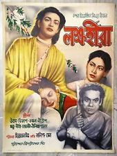 1956 Bollywood Bengali Movie Poster LAKSHA HIRA Uttam Kumar - BM-045