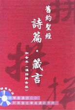 Traditional Chinese Phonetic Alphabet Bible Psalms Proverbs Pinyin Bible CAT7515