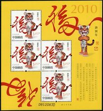 China PRC 2010-1 Year of the Tiger New Year Neujahr Yellow Block 163 ** MNH