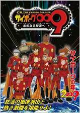 CYBORG 009: THE CYBORG SOLDIER Movie POSTER 11x17 Japanese