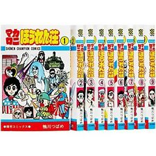 Macaroni Horen So VOL.1-9 Comics Complete Set Japan Comic F/S