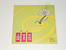 "Chinese 10"" Record - Art-Tune Company Hong Kong ATC-378"