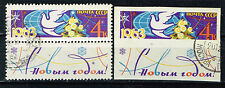 Russia New Year set 1963 imperforated and perforated stamps