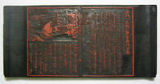 1853 Original Antique Japanese Carved Wood Block Printing Plate Jizo 佛說延命地藏菩薩經