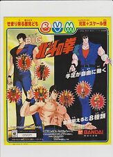 HOKUTO NO KEN SHIRO/IL GUERRIERO/LE SURVIVANT/FIST NORTH STAR/ CARDBOARD BANDAI