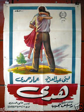 Hoda {Imad Hamdi} Egyptian Arabic Movie Poster 1960