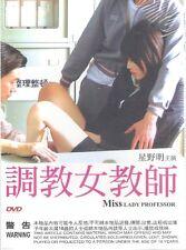 Miss Lady Professor DVD Akari Hoshino Japanese NEW R0 Eng Sub