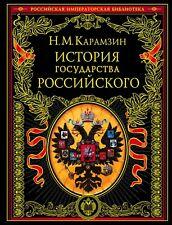 Карамзин ИСТОРИЯ ГОСУДАРСТВА РОССИЙСКОГО | русские книги | russische bücher