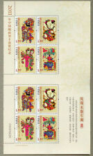 China 2011-2 Mini S/S Fengxiang New Year Woodprint stamps 鳳翔