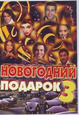 Novogodniy musical,concert, show. Russian/ New Year's Concerts (DVD NTSC)10 hou