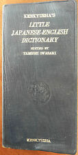 LITTLE JAPANESE-ENGLISH DICTIONARY KENKYUSHA'S EDITED BY TAMIHEI IWASAKI 1953