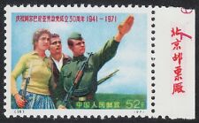 CHINA 1971 N28 The cultural revolution stamp Albanian Labor Party W IMPRINT MNH