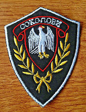 REPUBLIC OF SRPSKA ARMY - SPECIAL MILITARY SQUAD FALCONS - sleeve patch