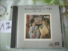 a941981 EMI Movie Song CD Ivy Ling Po 凌波 梁山伯與祝英台  (上~下集) Made in Japan TO 1A2 ( One CD Only -- It Is Not 2 CD ) (A) Tsin Ting 靜婷
