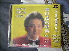 a941981 Ching San HK Man Chi Best Picture CD  青山 成名經典 二 Volume Two