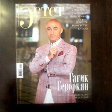 """#14 2014 """"Эстет"""" Иллюстрированный Журнал; ESTET RUSSIAN Magazine- Jewelry Moda.."""
