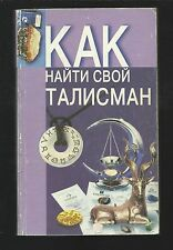 Russian book magic How to find your owt talisman amulet witchcraft symbols Which